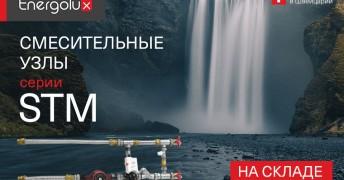 СМЕСИТЕЛЬНЫЕ УЗЛЫ ENERGOLUX СЕРИИ STM НА СКЛАДЕ!